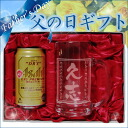 I am sorry to be late! Excellent Father's Day gift case sculpture beer mug & Asahi dry premium set 02P13Jun14