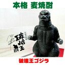 "720 ml of real wheat shochu ""破懐王 SAKE Godzilla"" ceramics filling"