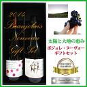 Beaujolais 2014 gift set 02P30Nov14