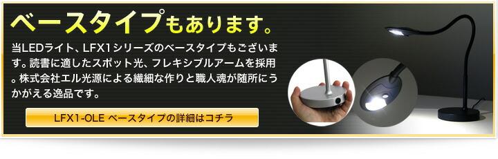LFX1-OLEベースタイプのご購入はコチラ
