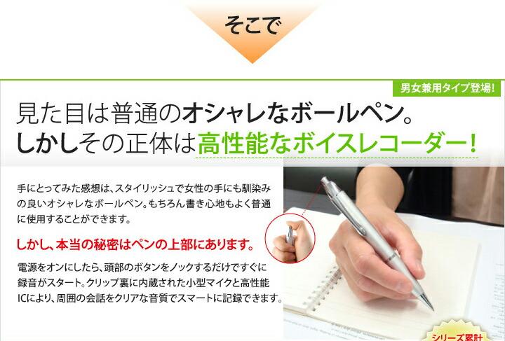 見た目は普通のオシャレなボールペン。しかしその正体は高性能なボイスレコーダー!スタイリッシュで女性の手にも馴染みの良いオシャレなボールペン。