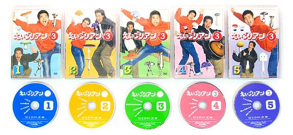 えいごリアン3 DVDボックス(全5 ...