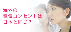海外の電気コンセントは日本と同じ?