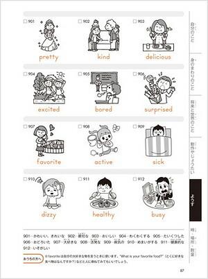 ... 教材 英会話教材 子供 英語 : 日本語学習教材無料 : 日本