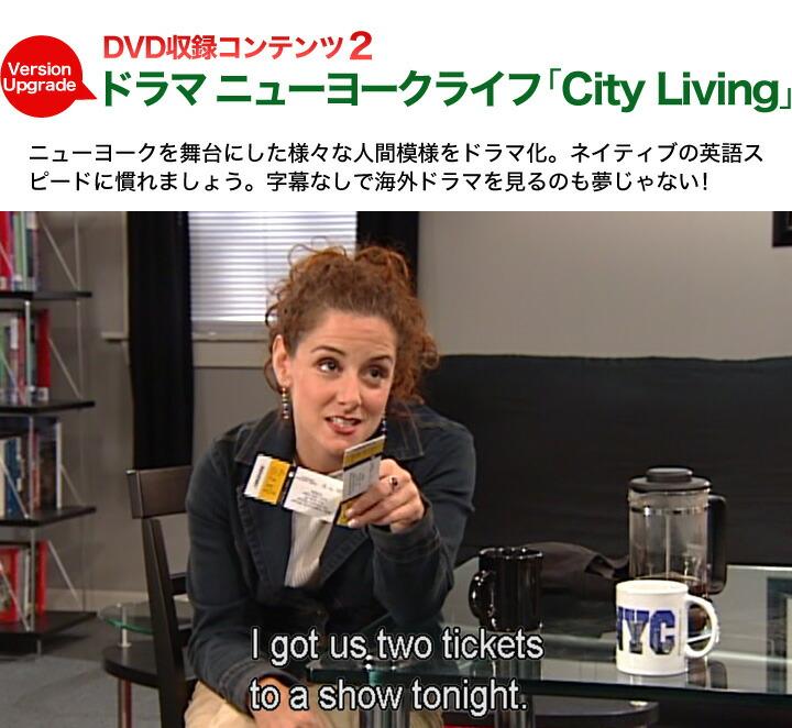 DVD収録コンテンツ2-ドラマ ニューヨークライフ「City Living」