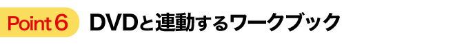 DVD�ƘA�����郏�[�N�u�b�N