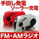 エコラジ mini torch radio light hand-cranked charger lithium-ion batteries battery powered LED dynamo radio solar power solar charging