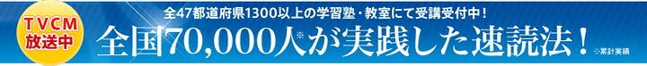 日本速脳速読協会 速読トレーニング セルフトレーニング教材 - 全国70,000人が実践した速度法