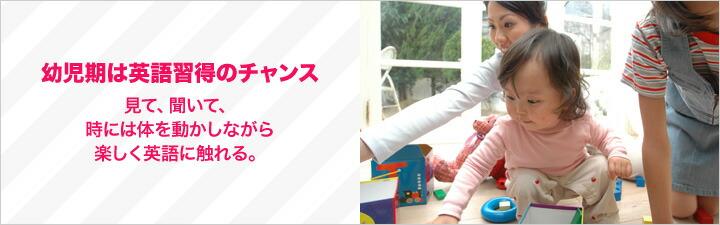 幼児期は英語習得のチャンス