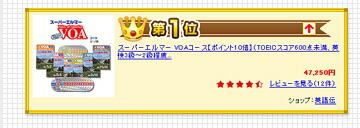 スーパーエルマー VOAコース【ポイント10倍】