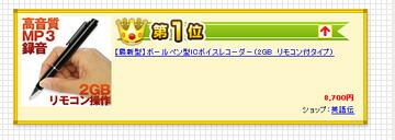 【最新型】ボールペン型ICボイスレコーダー(2GB リモコン付タイプ)