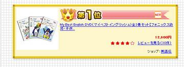 My Best English DVD(マイベストイングリッシュ)全3巻セット