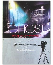 映画『ゴースト─ニューヨークの幻』(Ghost)を素材に活用した初級・... ニューヨークの幻(