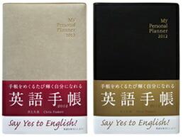 英語手帳 2012