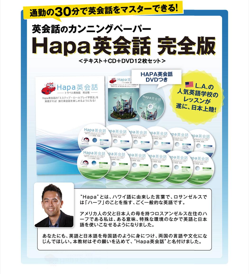 hapa-new-lp10.jpg