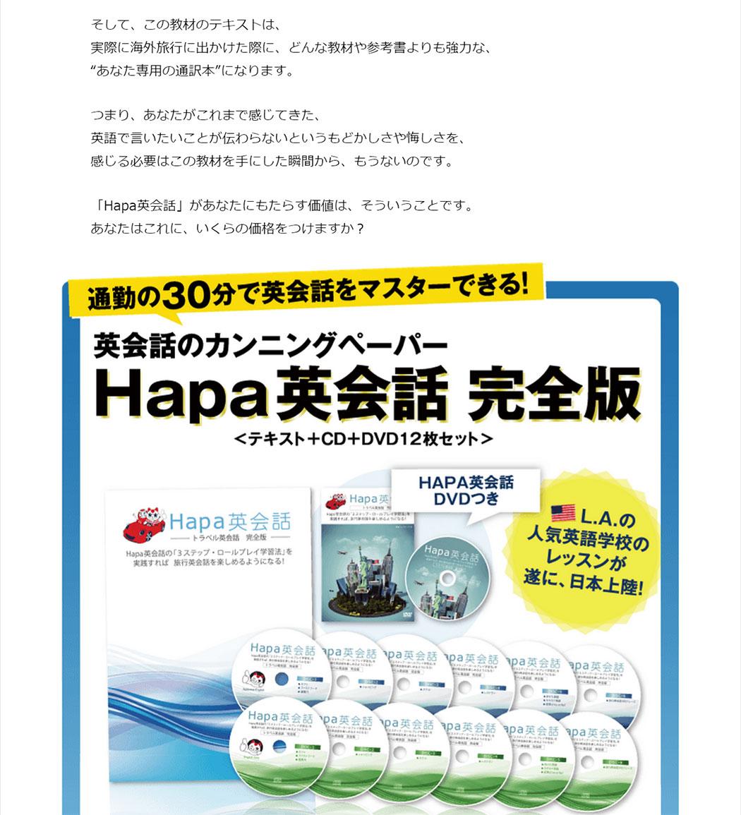 hapa-new-lp30.jpg