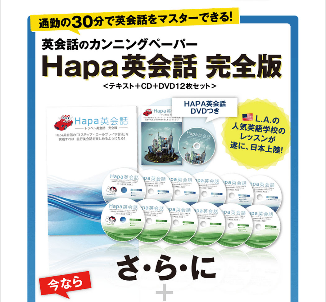 hapa-new-lp48.jpg