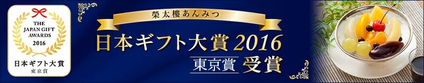 日本ギフト大賞2016東京賞受賞