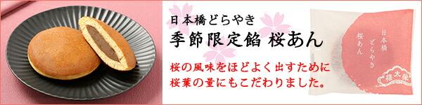 日本橋どらやき 桜あん