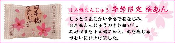 日本橋まんじゅう桜あん