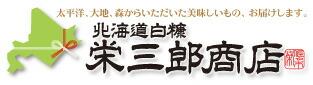 海産物、農産物ネット販売北海道白糠町栄三郎商店、太平洋、大地、森からいただいた美味しいものお届けします。