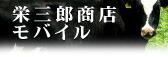 白糠栄三郎商店モバイル