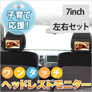 7インチワンタッチヘッドレストモニター