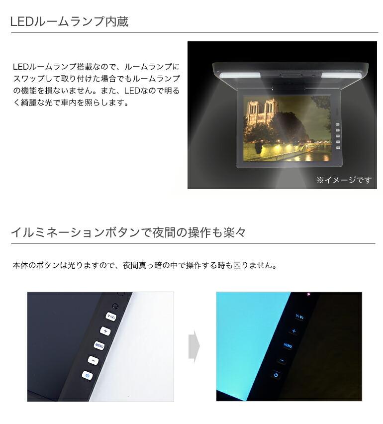 訳あり【送料無料】フリップダウンモニター13.3インチ 1024×768pix 高画質 XGA液晶モニターオート電源 セーブ機能 大型液晶モニター 3色液晶王国 安心1年保証