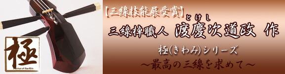 【三線技能展受賞・渡慶次道政作】極(きわみ)〜最高の三線を求めて〜