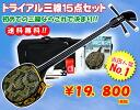 15 points of Okinawa samisen trial set Okinawa samisen sets