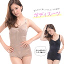 Japan-made suit correction underwear compensation underwear make-up
