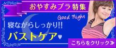おやすみブラ特集