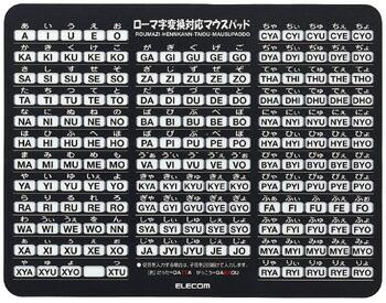 ローマ字変換対応マウス ... : キーボード ローマ字 : すべての講義