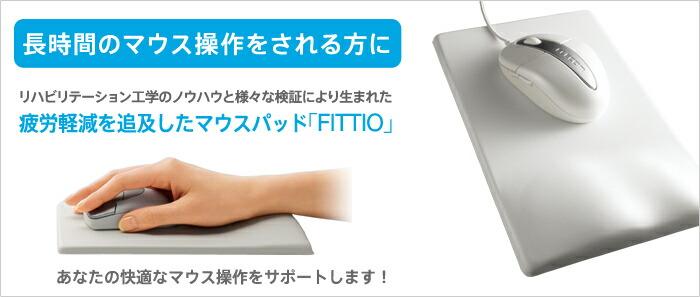 長時間のマウス操作をされる方にリハビリテーション工学のノウハウと様々な検証により生まれた疲労軽減を追求したマウスパッド「FITTIO」あなたの快適なマウス操作をサポートします!