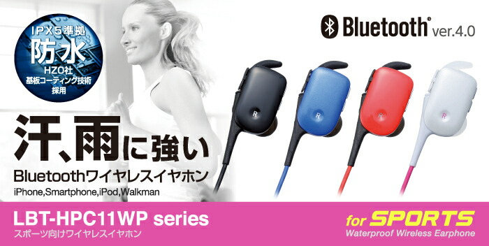 汗、雨に強い Bluetoothワイヤレスイヤホン iPhone、Smartphone、iPod、Walkman LBT-HPC11WP series for SPORTS Waterproof Wireless Earphone IPX5準拠防水HZO社基盤コーディング技術採用 Bluetooth ver4.0