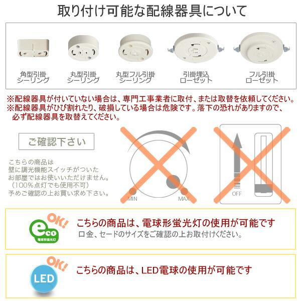 取り付け可能な配線器具についての説明書き
