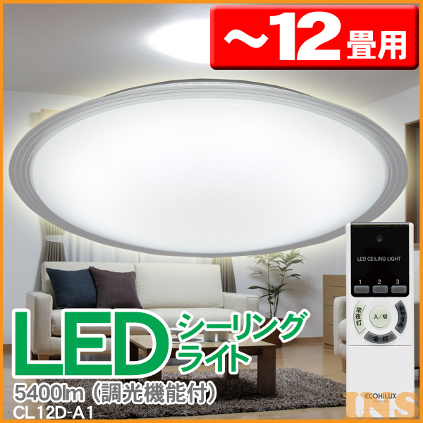 LEDシーリングライト【8~12畳用】5400lm CL12D-A1【センターカバー無】