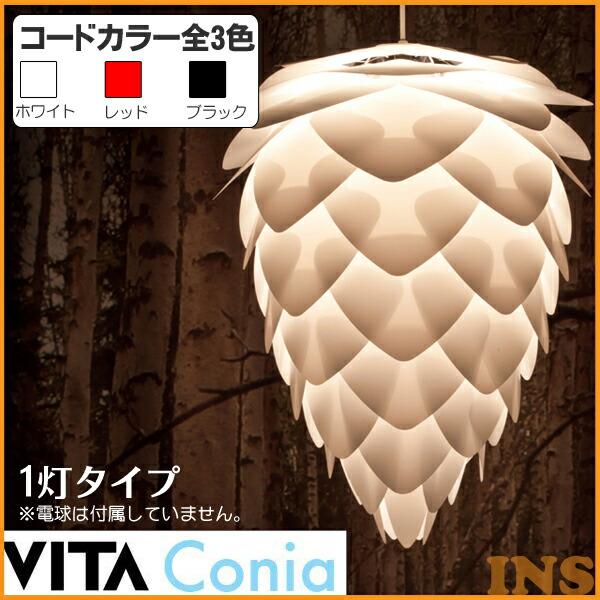 1灯ペンダントライト CONIA VITA 02017 ホワイト・レッド・ブラック
