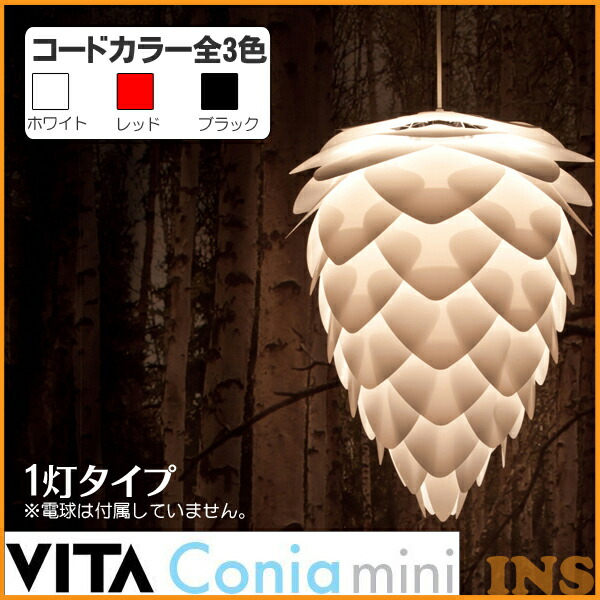 1灯ペンダントライト CONIAmini VITA 02019 ホワイト・レッド・ブラック