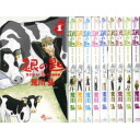 Support new shipping Rakuten lows-silver spoon Silver Spoon 1-11 volume up (most recent edition)-comic cartoon manga complete set-top low challenge low-price fs3gm