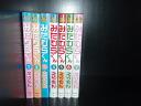 Support-seen swings-7 vols.-Eri Chin-owned manga manga manga complete set