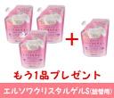 楽天イーグルス日本一セール エルソワ化粧品エルソワクリスタルゲルS(詰替用)