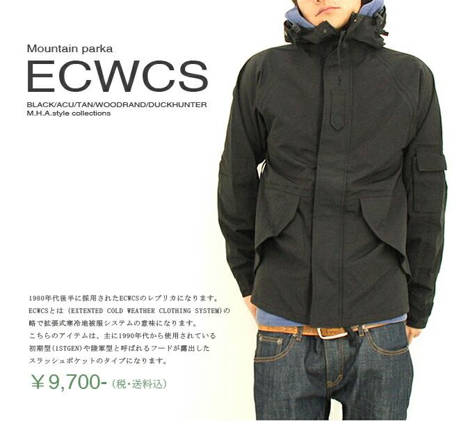 マウンテンパーカー 【ECWCS タイプ 】 1980年代後半に採用されたECWCSのレプリカ、スタイルを選ばず着こなせる一枚です。