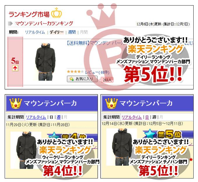 楽天ランキング★デイリーランキング4位!ウィークリーランキング6位!