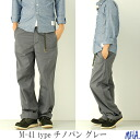 ★ M-41 chinos Reprint Edition ★ grey 9675