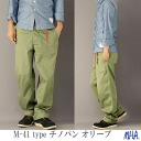 ★ M-41 chinos Reprint Edition ★ olive (men 's/khaki/military /M41 / Chino) 9675