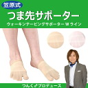 Type Kasahara (Kasahara type) toe supporters fun tinwalkintaping supporters and outside valgus toe and in anti-pinky / hosiery prevention Ami stocking material / tsunku go produced by fs3gm