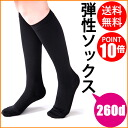 Ringtones ringtones / pressure socks (leggings elastic) 260 denier and elastic socks pressure socks / economy class syndrome / socks / leg swelling / standing work socks / SOCKS support pressure socks / Brown / Navy / white / 10P13oct13_b