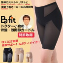 Skewness / after giving birth / pelvis belt / Lady's //QVC of pelvis, the hip joint girdle B fitting / L Rose / Tsuyoshi Ogura / chiropractic / patent acquisition / upright girdle / manipulation underwear / correction underwear / curing a bodily disorder