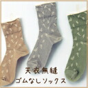 Height approx 140 mm rubber leaf pattern てんいむほう / organic / leaf pattern and socks / 22 cm-24 cm without / rubber / socks / swelling RID / made in Japan /fs3gm
